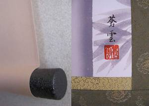 Kakemono com Hankô (inkan).